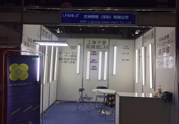 第14回国際照明総合展「ライティング・フェア2019」| arkshine.com